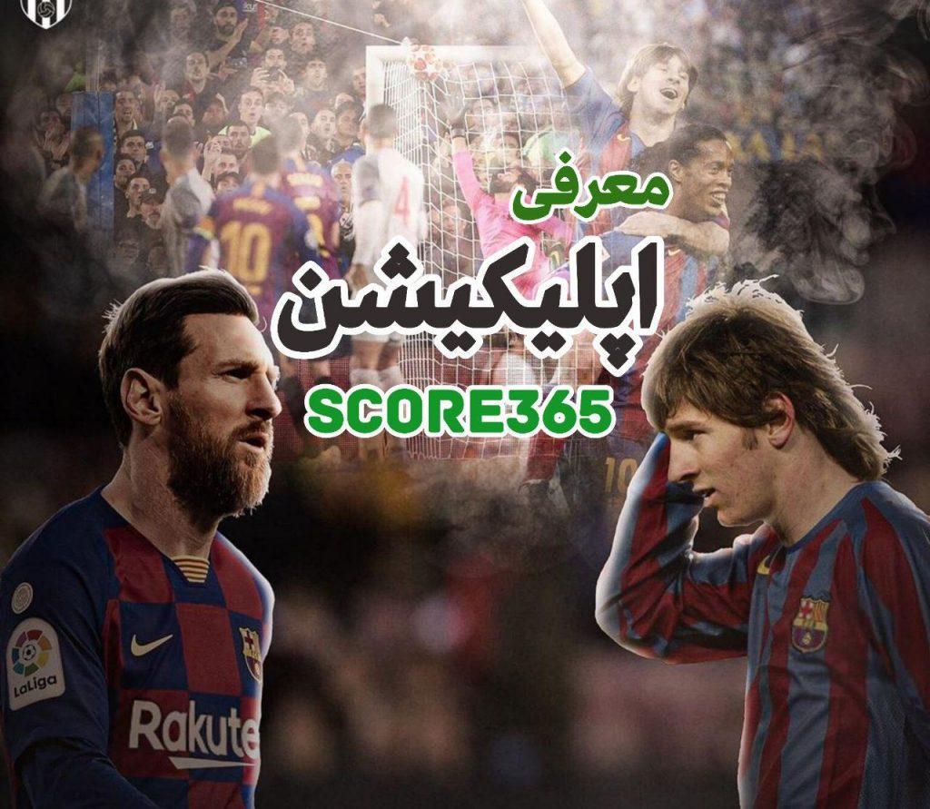 score365app