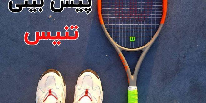 تکنیک های پیش بینی تنیس