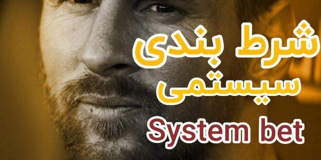 شرط بندی سیستمی یا System bet چیست ⁉️