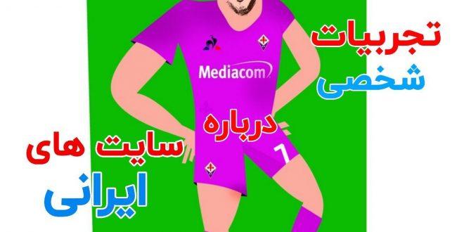 تجربیات شخصی از سایت های ایرانی