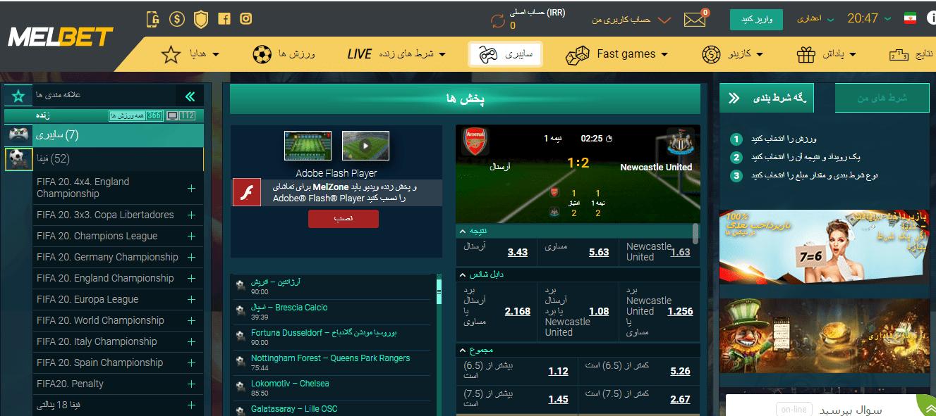 MELBETesports